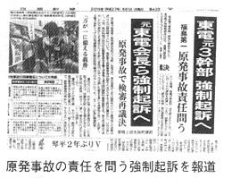 原発事故の責任を問う強制起訴を報道