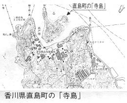 香川県直島の「寺島」