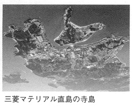 三菱マテリアル直島の寺島