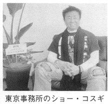 東京事務所のショー・コスギ
