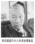 背任疑惑の大八木淳史理事長