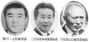 黒川・元警部 二代目若林組篠原組長 六代目山口組司忍組長