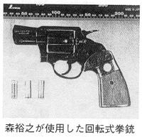 森裕之が使用した回転式拳銃