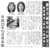 平成23年10月号本紙