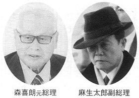 森喜郎元総理 麻生太郎副総理