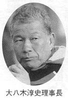 大八木淳史理事長