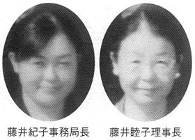 藤井紀子事務局長 藤井睦子理事長