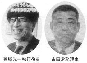 善勝光一執行役員 古田常務理事