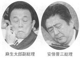 麻生太郎副総理 安倍晋三総理