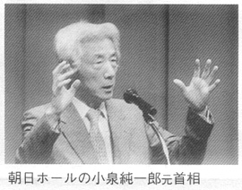 朝日ホールの小泉純一朗元首相
