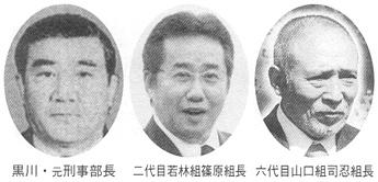 黒川・元刑事部長 二代目若林組篠原組長 六代目山口組司忍組長