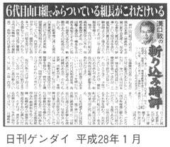 日刊ゲンダイ平成28年1月