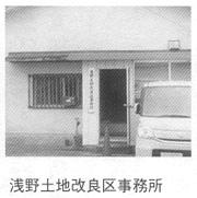 浅野土地改良区事務所