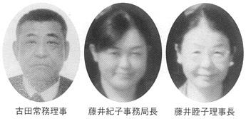 吉田常務理事 藤井紀子事務局長 藤井睦子理事長