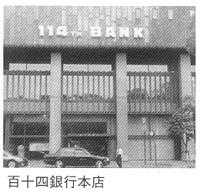 百十四銀行本店