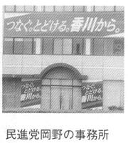民進党岡野の事務所