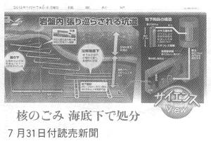 7月31日付読売新聞