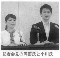 記者会見の岡野氏と小川氏