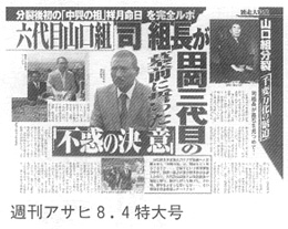 週刊アサヒ 8.4特大号