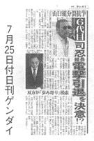 7月25日付日刊ゲンダイ