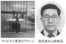 キャピタル東急のラウンジ 逢坂貞夫元検事長