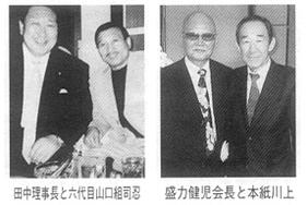 盛力健児会長と本紙川上 田中理事長と六代目山口組司忍