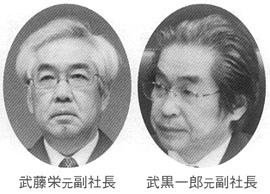 武藤栄元副社長 武黒一郎元副社長