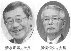 清水正孝元社長 勝俣恒久元会長