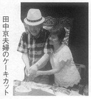 田中京夫妻のケーキカット