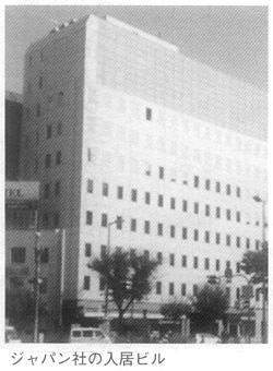 ジャパン社の入居ビル