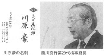 川原豪の名刺 西川克行第29代検事総長