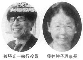 善勝光一執行役員 藤井睦子理事長