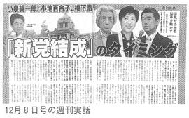12月8日号の週刊実話