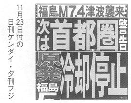 11月23日付の日刊ゲンダイ・夕刊