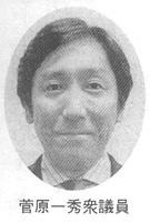 菅原一秀衆議員