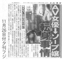 11月26日付 夕刊フジ
