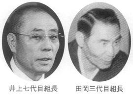 井上七代目組長 田岡三代目組長