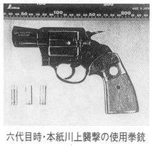 六代目時・本紙川上襲撃の使用拳銃