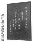 高山清司若頭の石碑