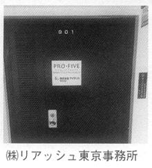 株式会社 リアッシュの東京事務所