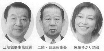江崎鉄磨ぎ事務総長 二階・自民幹事長 佐藤ゆかり議員