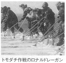 トモダチ作戦のロナルドレーガン