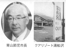 青山節児市長 クアリゾート湯船沢