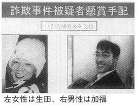 左女性は生田、右男性は加福