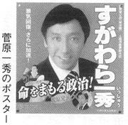 菅原一秀のポスター