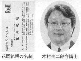 花岡範明の名刺 木村圭二郎弁護士