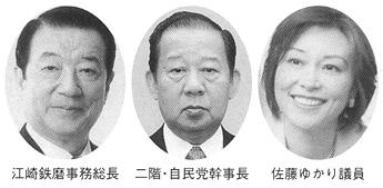 江崎鉄磨事務局長 二階・自民党幹事長 佐藤ゆかり議員