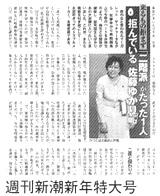 週刊新潮新年特大号