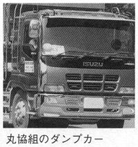 丸協組のダンプカー