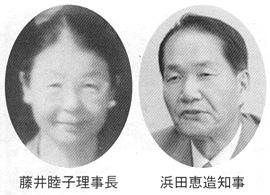 藤井睦子理事長 浜田恵造知事